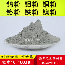 Metal powder, tungsten powder, molybdenum powder, nickel powder, cobalt powder, copper powder, tin powder, strontium powder,etc