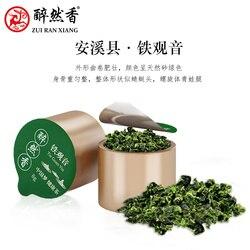 Новый чай Аньси галстук Гуаньинь 2020 чай Специальный вкус 20 маленький консервированный чай подарочный набор Улун чай