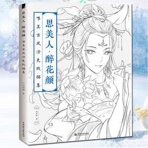 Libro de colorear para adultos, libro de texto de dibujo en línea, belleza antigua China, papelería DIY, libro de grafitis antiestrés, regalos para niños y niñas