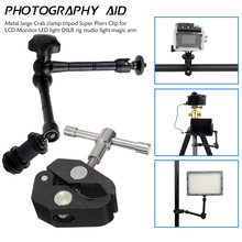 11 inches Adjustable Magic Articulated Arm and Clamp for Mounting HDMI Monitor LED Light for LCD Video Camera for DSLR camera
