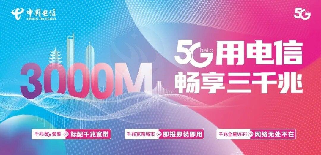 广西电信宽带0元提1000兆