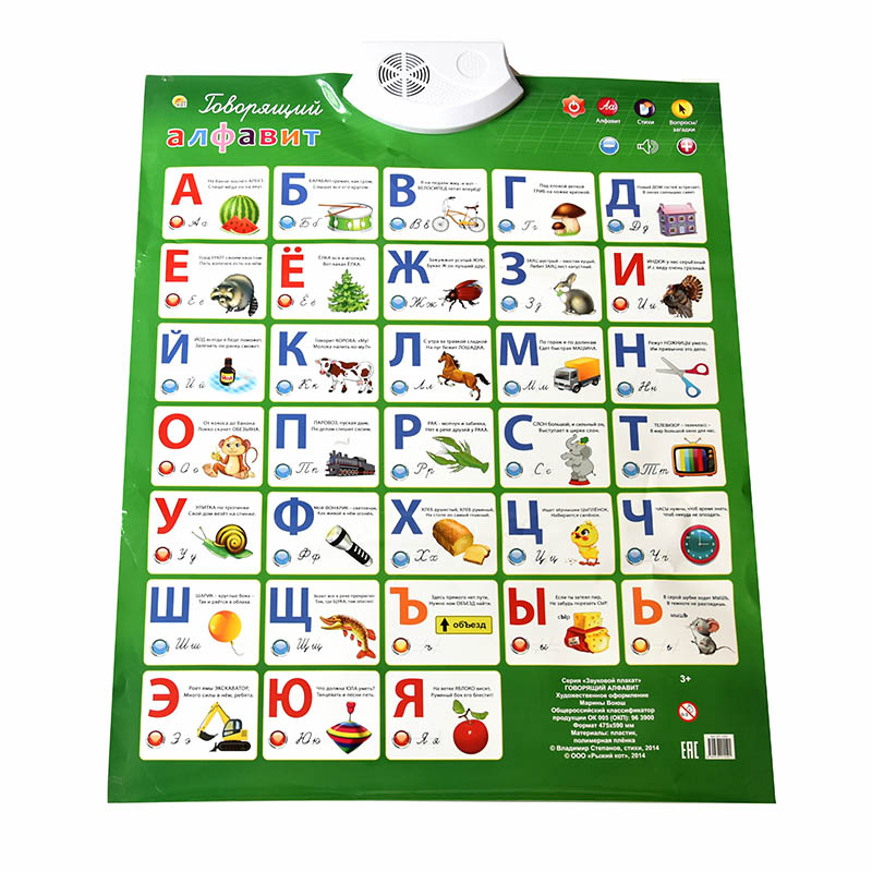 Russian Language Electronic Speaking Poster Baby ABC Alphabet Sound Hang Chart Infant Early Learning Education Phonetic