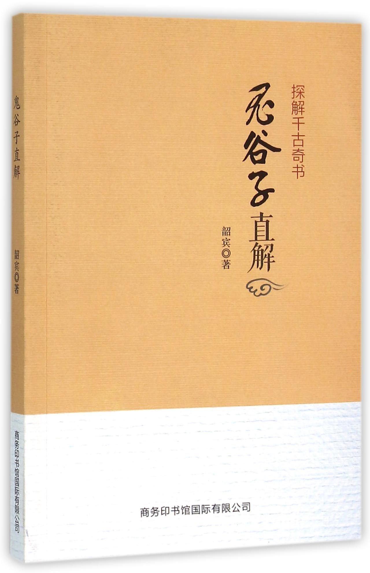 Direct Interpretation On Guiguzi (Chinese Edition)