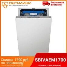 Посудомоечная машина узкая MIDEA MID45S300