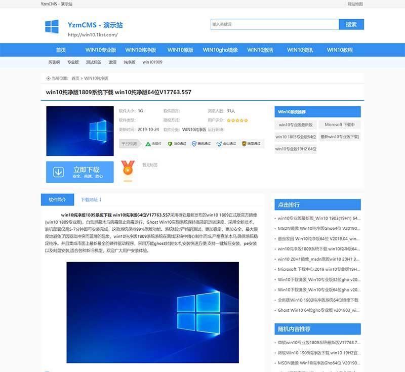 TP价值4000元精品电脑系统下载资源站精仿系统下载站
