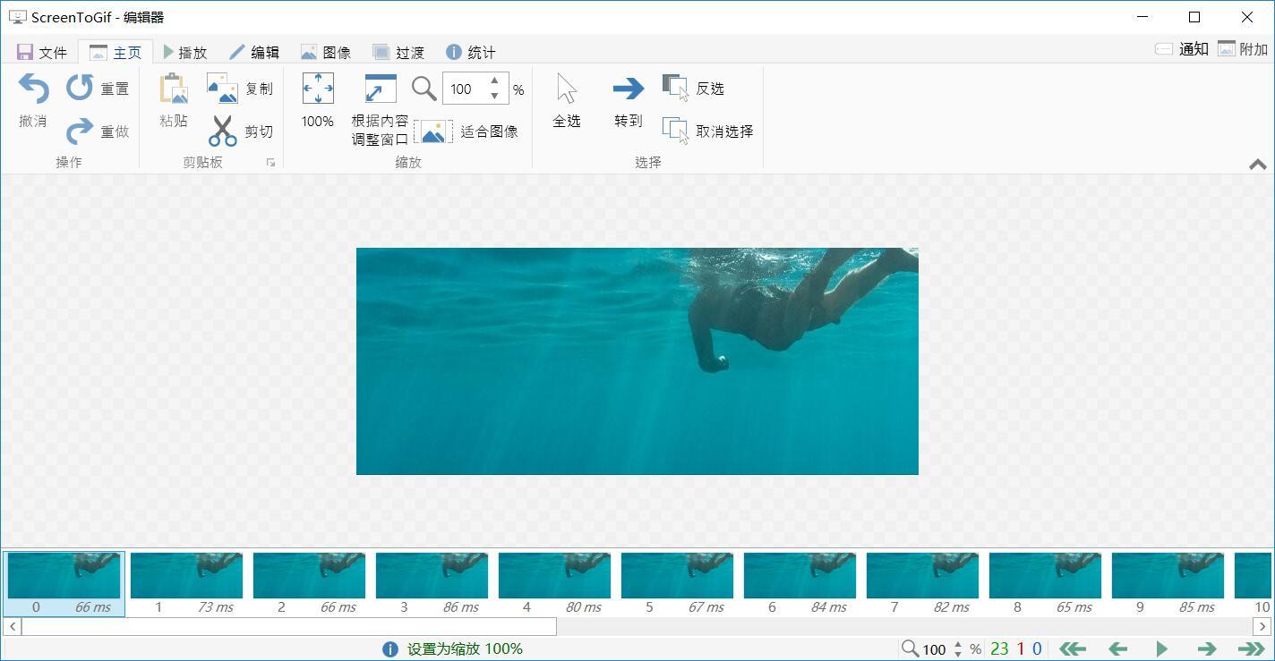 PC端GIF神器ScreenToGif2.2