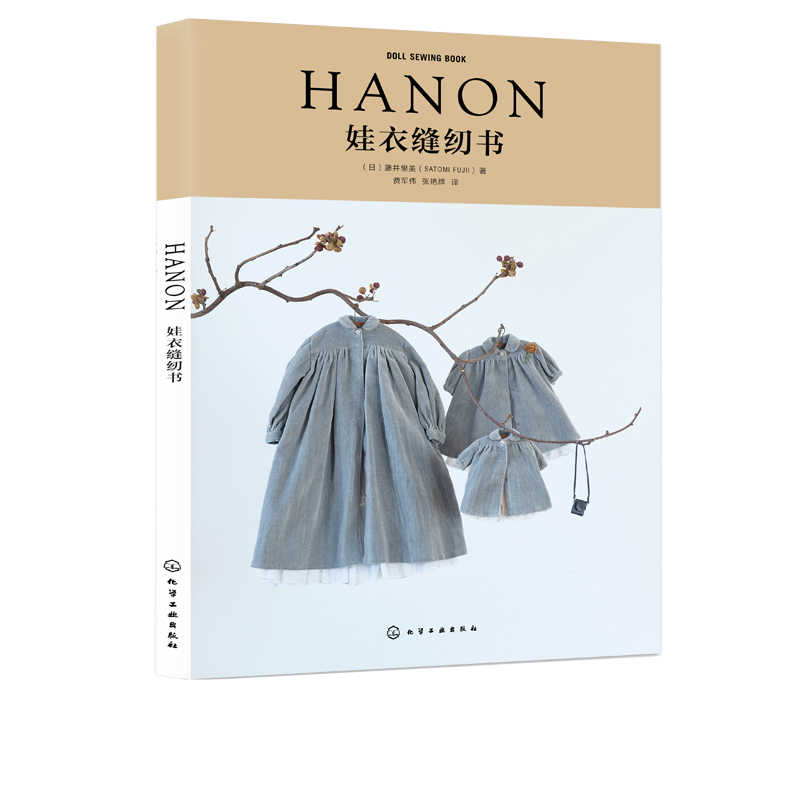 New Chinese HANON DOLL SEWING BOOK Blythe Outfit Clothes Patterns BOOK for adult