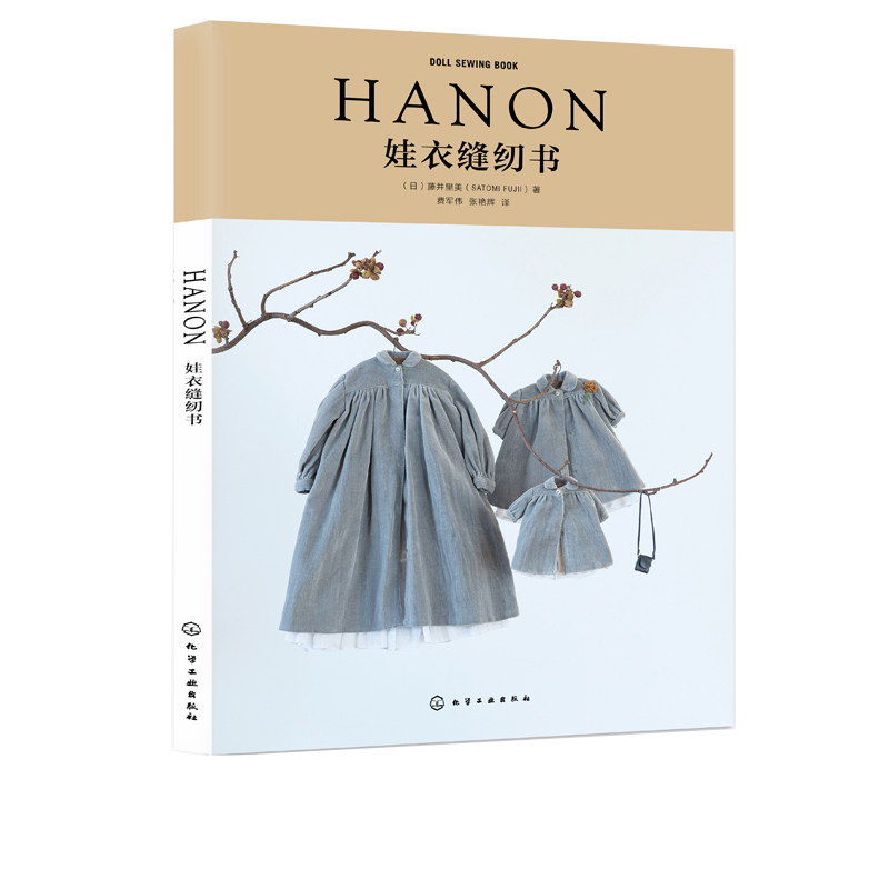 New Chinese HANON-DOLL SEWING BOOK Blythe Outfit Clothes Patterns BOOK For Adult