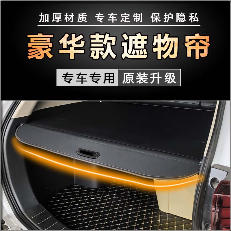 Rear Parcel Shelf Trunk Cover Material Curtain Rear Curtain Retractable Spacer Rear Racks For Ssangyong Korando ,Car-Styling image