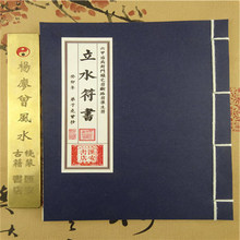 Lishui Book Talisman Taoist Charm Dragon King Zhe Liujia cures the disease and closes the door to use the town house symbol(China)