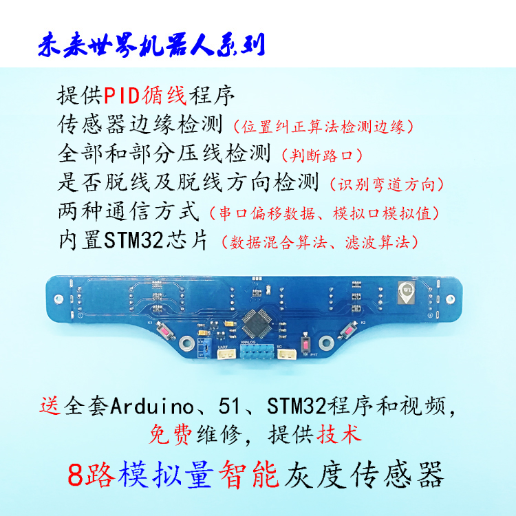 8 Channels Of Analog Tracking Gray Sensor Photosensitive Track Module Photoelectric Line Detector Robot Test Line