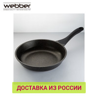 Pans Webber 0R 00005682 Kitchen Dining Bar aluminum pan with non stick