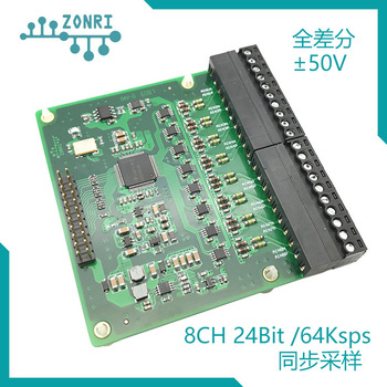 ADS131E08 8CH/24Bit64Kbps Fully Differential Synchronized ADC Acquisition Module +50V Input