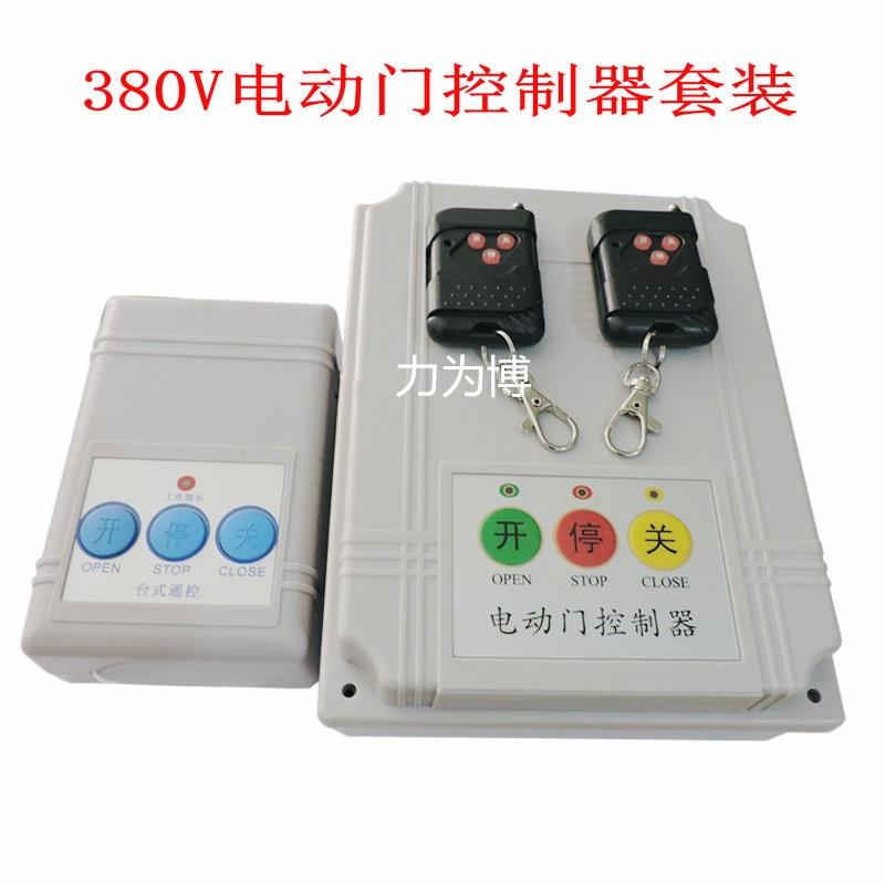 380V Rail Telescopic Gate Controller Electric Gate Translational Gate With Track Gate Controller Water Pump Controller 380v