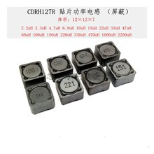 10pcs 12*12*7mm Power Inductance CD127R Shielded inductor SMD power inductor 4.7UH 6.8UH 10UH 15UH 22UH 33UH 47UH 68UH 100UH