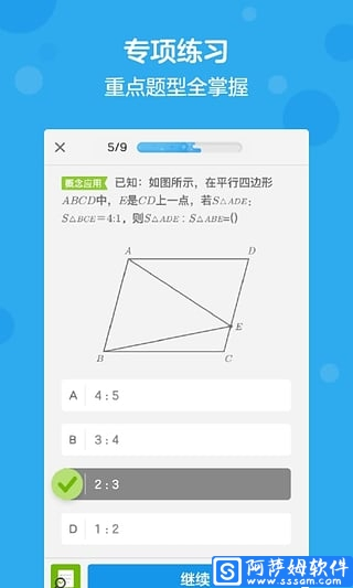 洋葱数学 v5.20.0