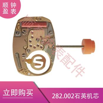 Zegarek akcesoria do ruchu nowy szwajcarski mechanizm kwarcowy ETA 282 001 elektronika kwarcowa 282 002 tanie i dobre opinie CN (pochodzenie)