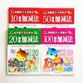 Книги по математике 4 различных уровня математические рабочие тетради сложение и вычитание (1-10,20, 50100) для китайских детей раннего образован...