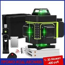 Niveau laser 4D vert 16 lignes auto-nivelant, projection horizontale et verticale à 360°, super puissant