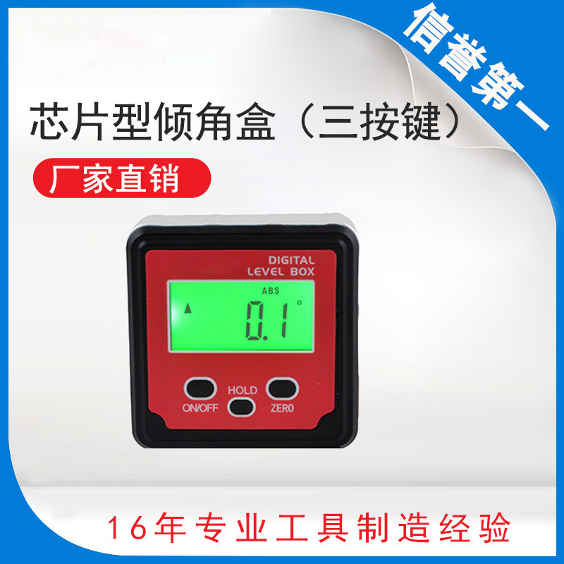 Digital Display Three-Button Inclinometer Protractor Angle Box Horizontal Ruler Declinometer Level Angle Ruler Liang Jiao Yi