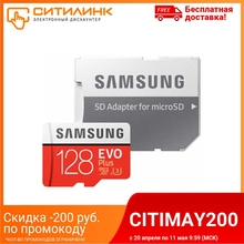 Карта памяти microSDXC UHS-I U3 SAMSUNG EVO PLUS 128 ГБ, 60 МБ/с, Class 10, MB-MC128HA/RU, 1 шт., переходник SD