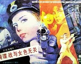间谍战与女色无关