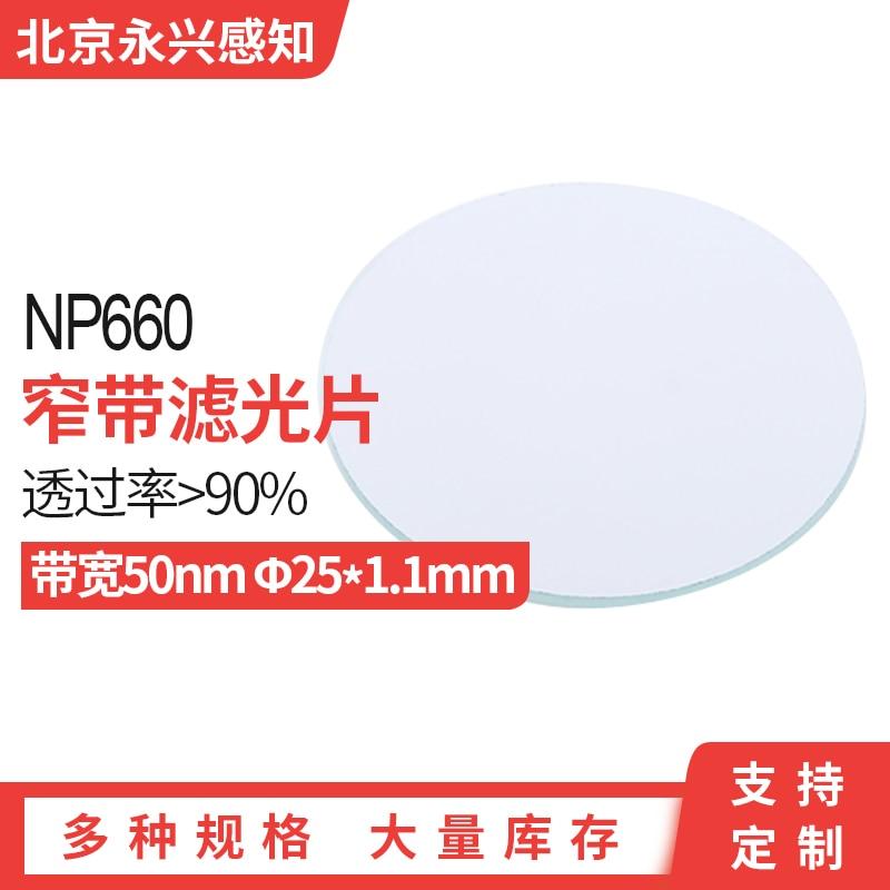 Narrowband 660nm Bandpass 660nm Filter Coating Filter Diameter 25mm