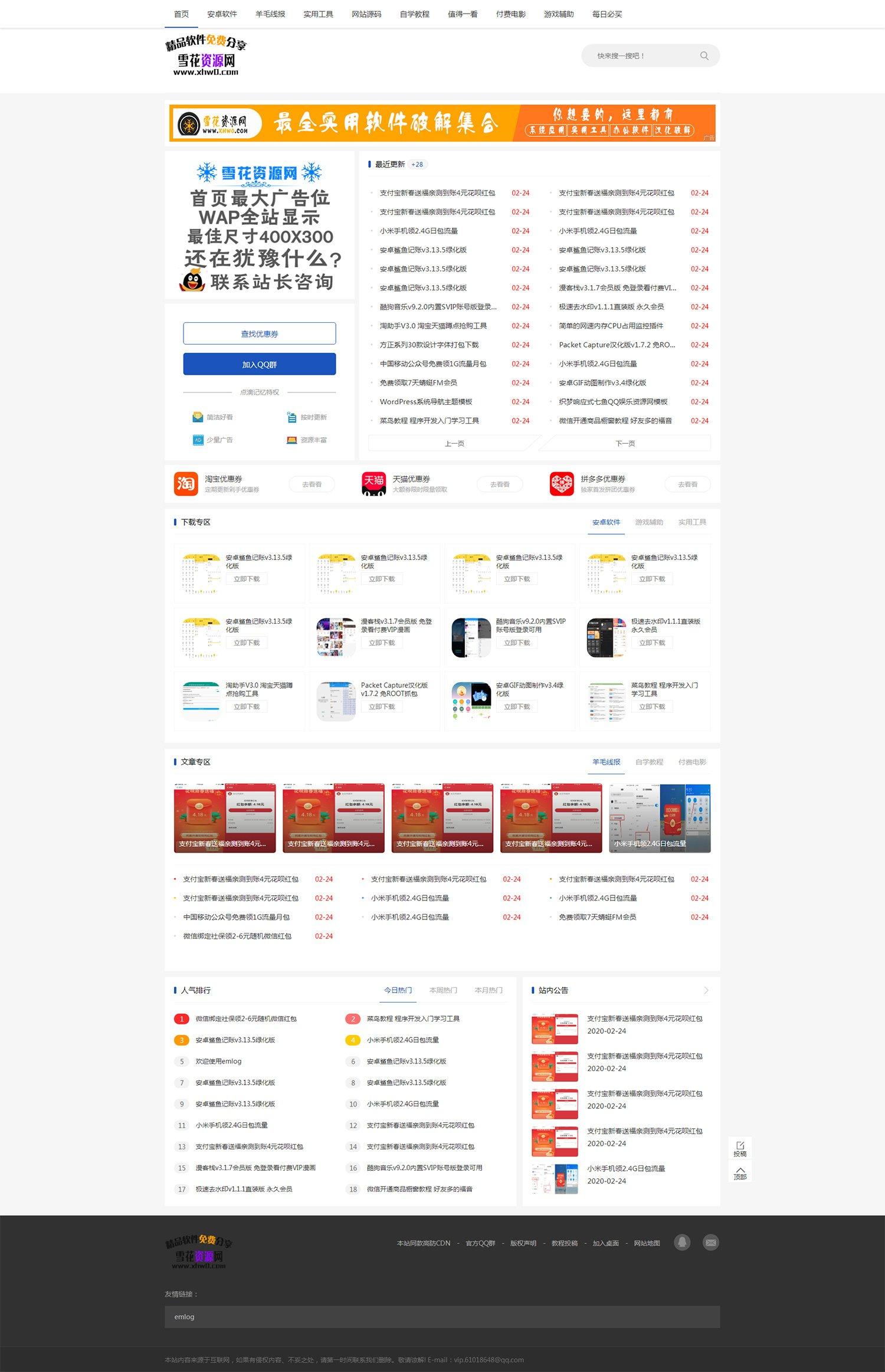 【仿小刀娱乐网】晗枫Emlog系统高仿小万资源网模板修复版