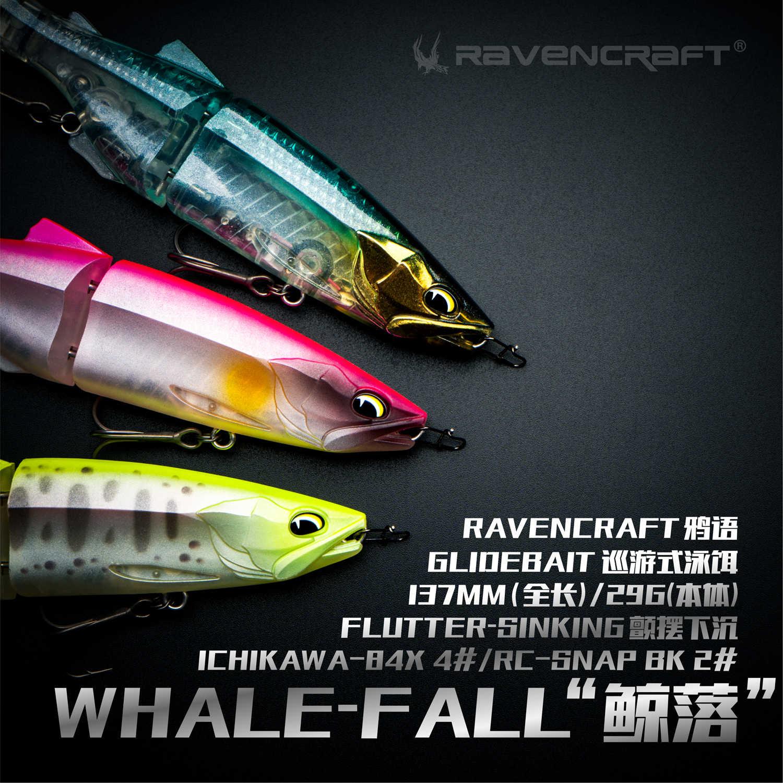 2019ใหม่RAVENCRAFT WHALE-FALL Professional Glide Swimbait 137มม./29G Sinkingประดิษฐ์Jerkbait Bassการแข่งขันตกปลา