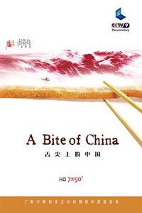舌尖上的中国第一季[完结]
