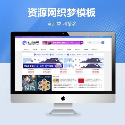 仿七鱼资源网新闻资讯织梦自适应模板