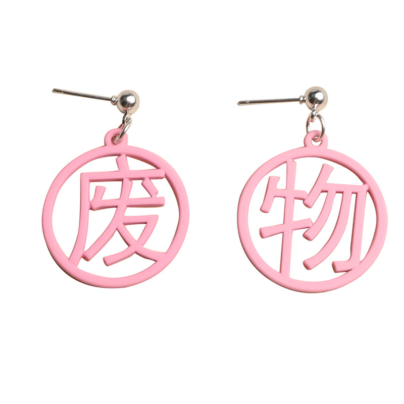 Hot Sale Funny Chinese Word Earrings Female Harajuku Personality Exaggerated Big Round Spray Paint Earrings Jewelrry Gift