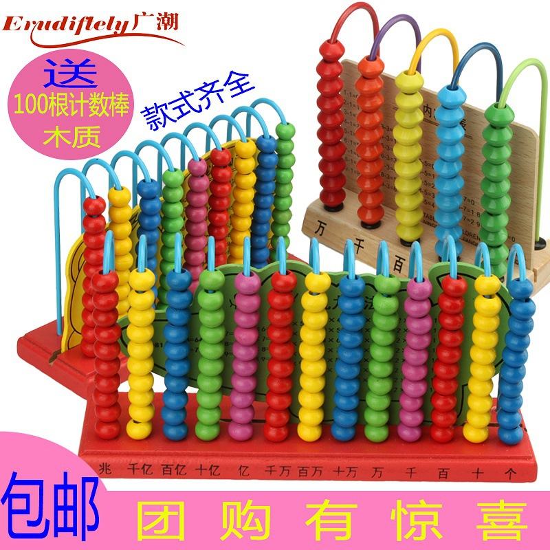 Counter Toy Mathematics Teaching Aids Counter Primary School Non-Abacus Toy Children'S Educational Unisex Zhu Suan Jia