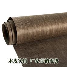 2pcs  Width:62cm L:2.5Meters  Thickness:0.2mm Technology Wood Veneer