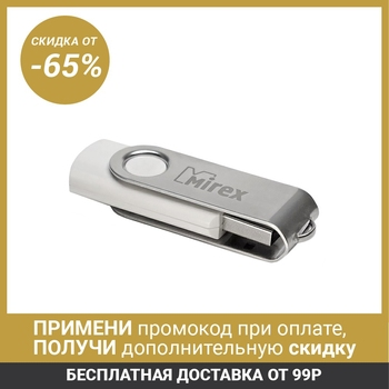 Mirex SWIVEL WHITE flash drive, 8 GB, USB2.0, read up to 25 Mb / s, write up to 15 Mb / s, white 2891017