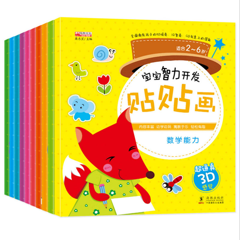 10 Pieces/Set 2-6 Years Old Baby Intellectual Development Stickers Children's Puzzle Early Education Picture Book Sticker Books