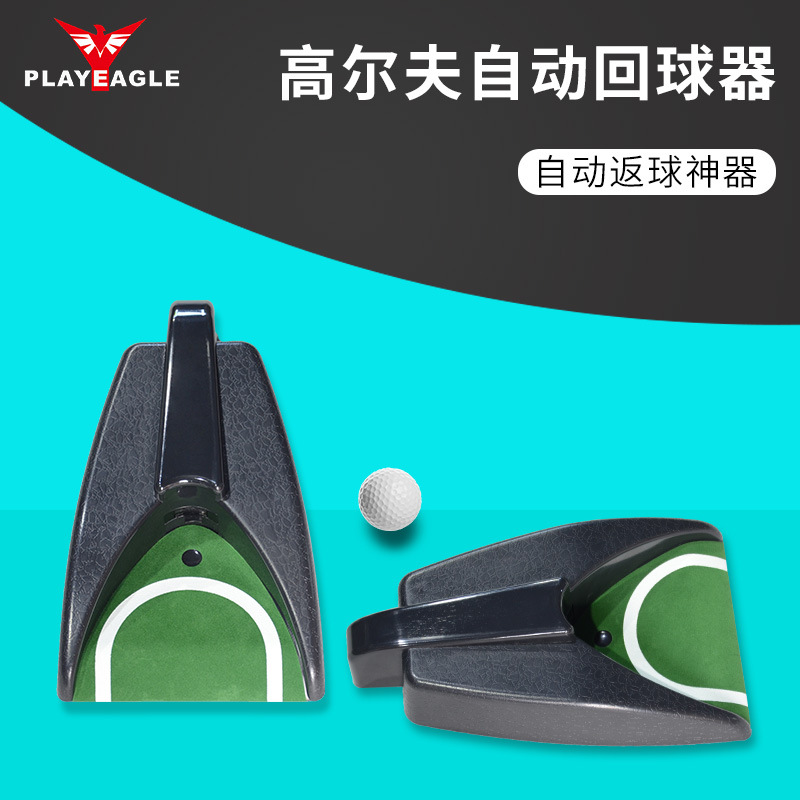 Playeagle Ball Return Golf Accessories Golf Supplies Automatic Ball Return Manufacturers Direct Selling