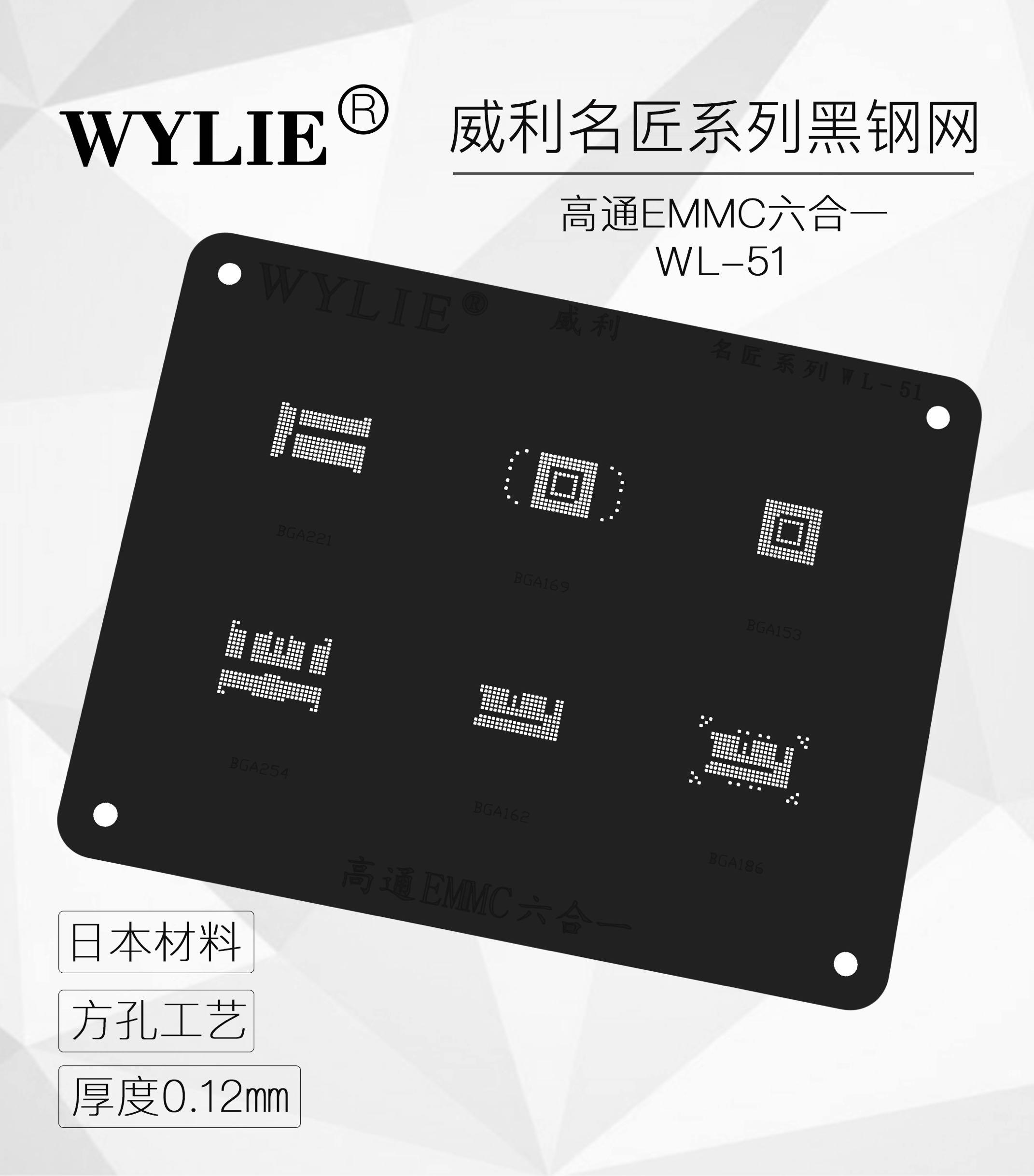 Wylie BGA Reballing Stencil FOR EMMC IC BGA221 BGA153 BGA169 BGA254 BGA162 BGA186 1