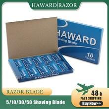 Ostrze do golenia HAWARD Double Edge 5/10/30/50 sztuk żyletka do usuwania włosów bardzo ostra importowana stal nierdzewna