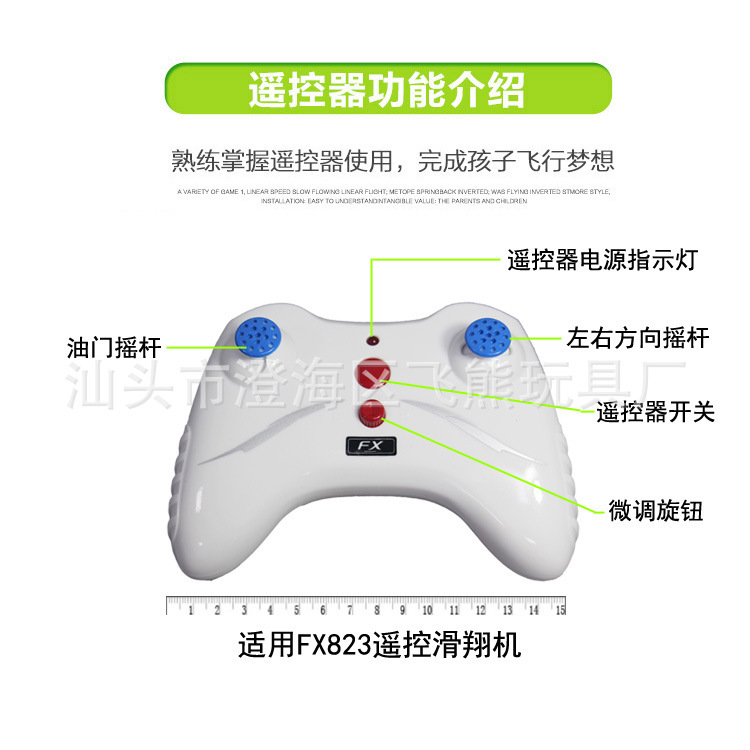 2.4G Wireless Remote Control With Automatic Balance Remote Control Gliding Airplane Model Airplane Accessories