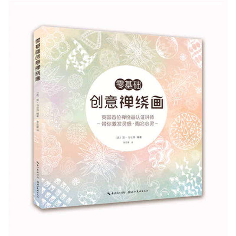 Zero-based Creative Zen Painting Coloring Technical Book Painting Graffiti Book Relieve Stress Leisure Art Book