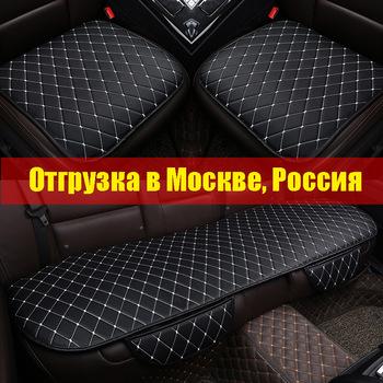 Uniwersalna skórzana poduszka na siedzenie samochodu przód tylne tylne siedzenie pokrycie siedzenia Auto na fotel mata ochronna Pad wyposażenie wnętrza tanie i dobre opinie NoEnName_Null Cztery pory roku 0 6cm 133cm Pokrowce i podpory Przechowywanie i Tidying Wodoodporne Podstawową Funkcją