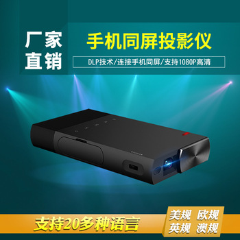 цена на 2018 New S1 Micro DLP HD Mobile Phone Direct Connection Screen Projector Household Portable Mini Projector