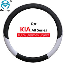 100% DERMAY брендовый кожаный чехол на руль автомобиля для Kia Stonic KX1 2017 2018 2019 2020 2021 SUV автомобильные аксессуары