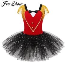 Детский костюм кольца для девочек на Хэллоуин цирковой костюм балетное платье пачка с кисточками и блестками гимнастическое трико танцевальная одежда для выступлений