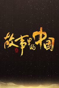 故事里的中国[连载至20191020期]