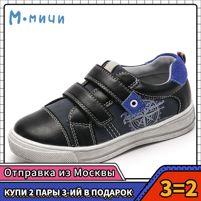 MMnun 3=2 Children Shoes Boy Shoes Pu Leather Kids Shoes Boys Do Old Kids Sneakers Spring Sneakers For Boy Size 27 36 ML3104|Sneakers| |  - title=