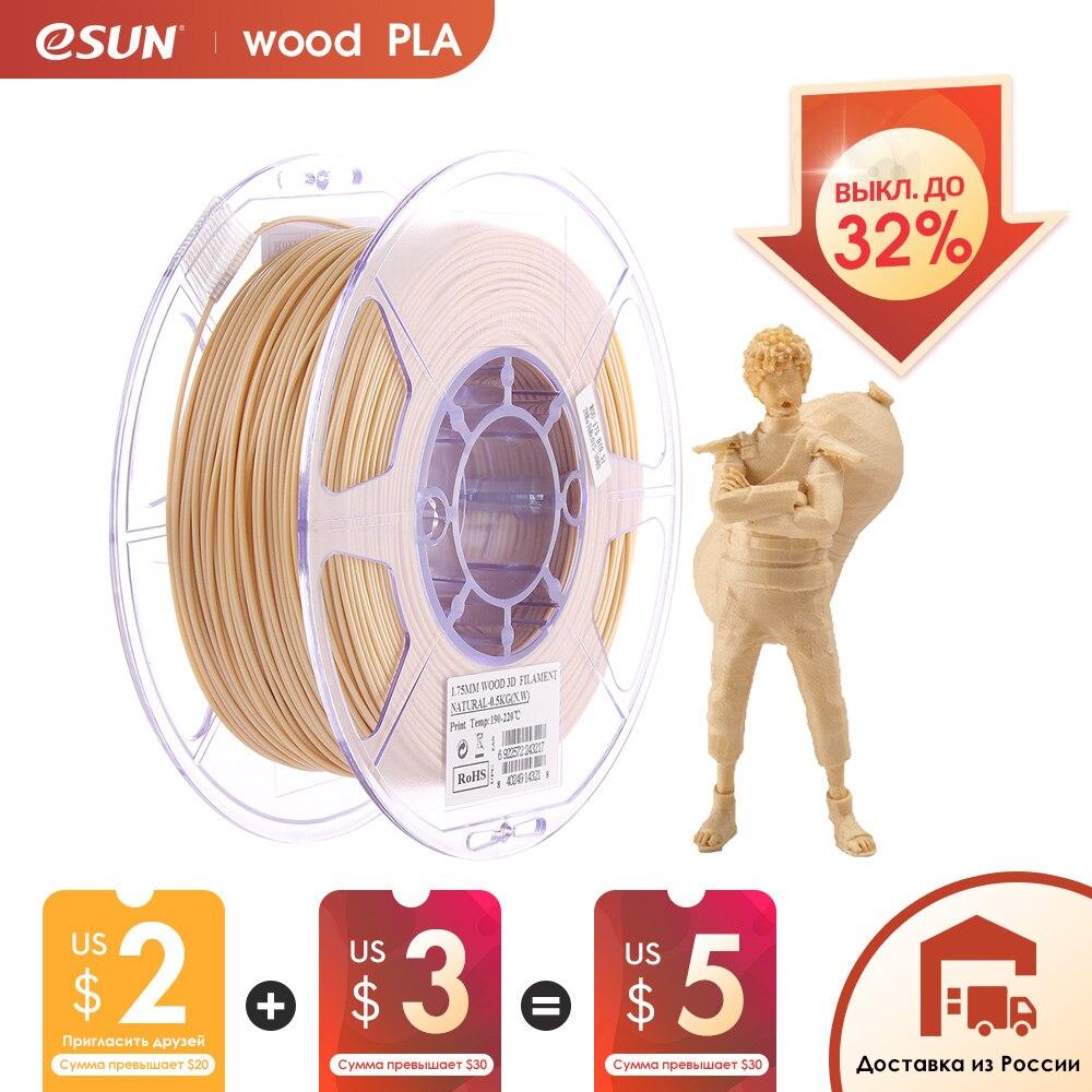 Нить для 3D-принтера eSUN Wood PLA 1,75 мм, нить для 3D-принтера Wood PLA, катушка 0,5 кг (1,1 фунта), нить для 3D-принтера s