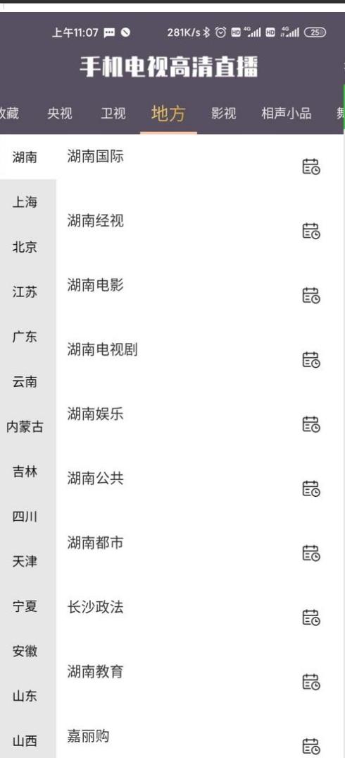 安卓手机电视高清直播v7.2.3免费下载