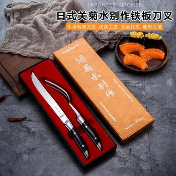 Japan teppanyaki knife fork suit Japanese steak dishes cuisine western food tableware two-piece set tool